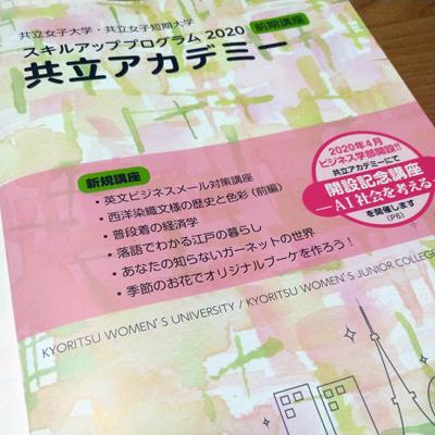 共立アカデミーパンフレットの写真