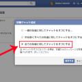 Facebookのチャットをオフにする設定