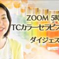 TCカラー・オンライン講師試験動画提出しました