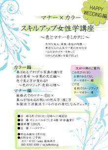 130501スキルアップ女性学講座ブライダル編