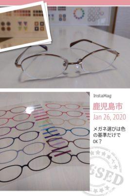 メガネの選び方記事のイメージ写真