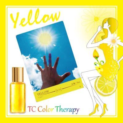 イエローの意味・黄色の意味