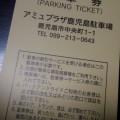 旅する駐車券