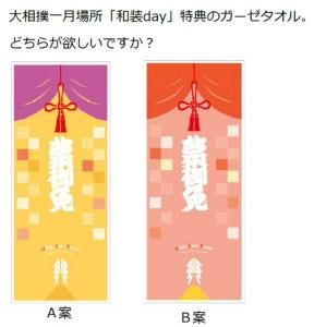 大相撲一月場所、和装デープレゼントのデザイン案