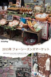 フォーシーズンズマーケット in 卸本町