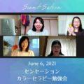 センセーションカラーセラピー勉強会1日目
