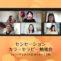 センセーションカラーセラピー勉強会(2日目)